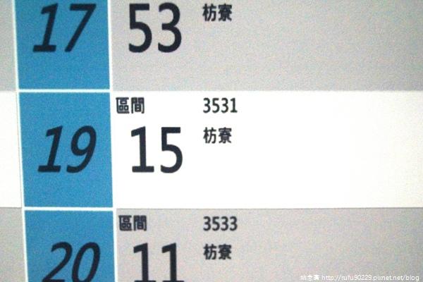 「環島相信愛.鐵道大富翁」DAY1106