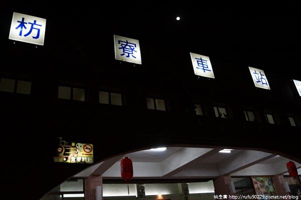 「環島相信愛.鐵道大富翁」DAY1109