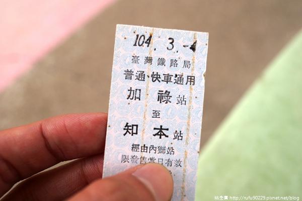 「環島相信愛.鐵道大富翁」DAY232