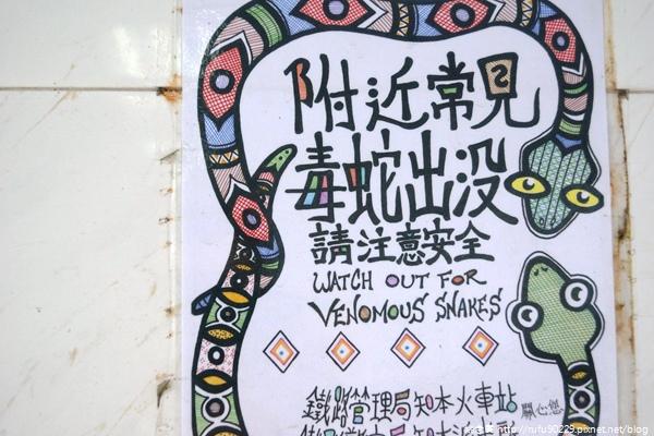 「環島相信愛.鐵道大富翁」DAY244