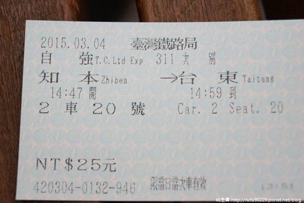 「環島相信愛.鐵道大富翁」DAY255