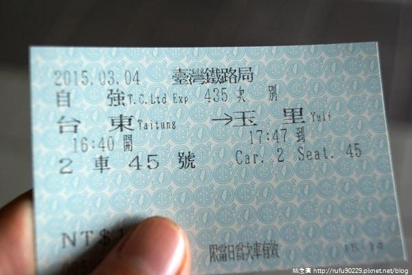 「環島相信愛.鐵道大富翁」DAY257