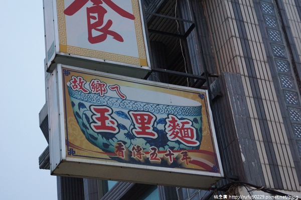 「環島相信愛.鐵道大富翁」DAY268