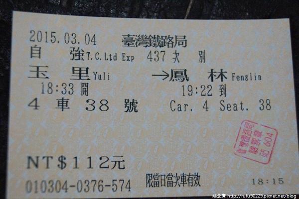 「環島相信愛.鐵道大富翁」DAY273