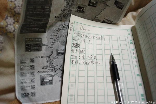 「環島相信愛.鐵道大富翁」DAY293