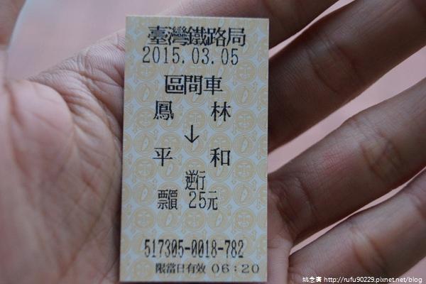 「環島相信愛.鐵道大富翁」DAY3002