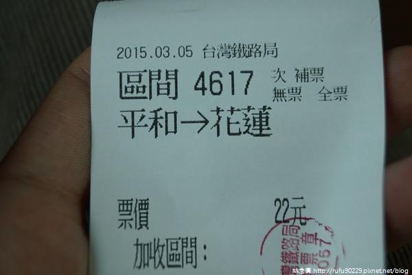 「環島相信愛.鐵道大富翁」DAY3038