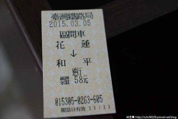 「環島相信愛.鐵道大富翁」DAY3047