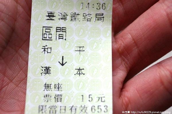 「環島相信愛.鐵道大富翁」DAY3075