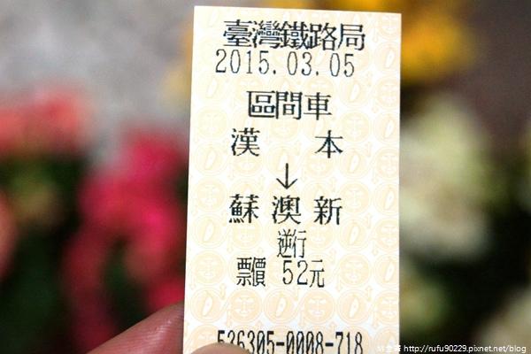 「環島相信愛.鐵道大富翁」DAY3090