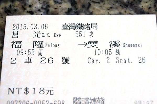 「環島相信愛.鐵道大富翁」DAY4044