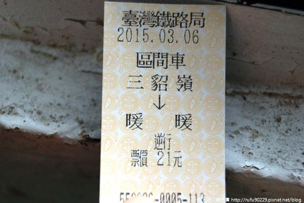 「環島相信愛.鐵道大富翁」DAY4087