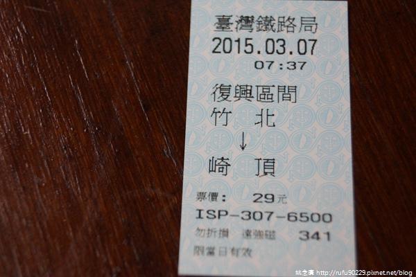 「環島相信愛.鐵道大富翁」DAY5010
