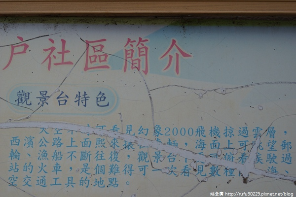 「環島相信愛.鐵道大富翁」DAY5016