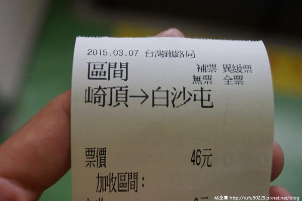 「環島相信愛.鐵道大富翁」DAY5024