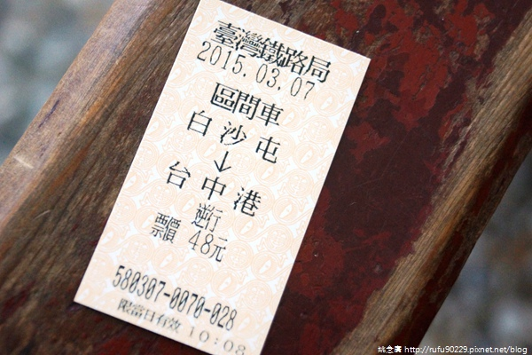 「環島相信愛.鐵道大富翁」DAY5046