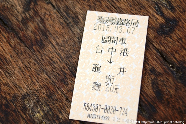 「環島相信愛.鐵道大富翁」DAY5059