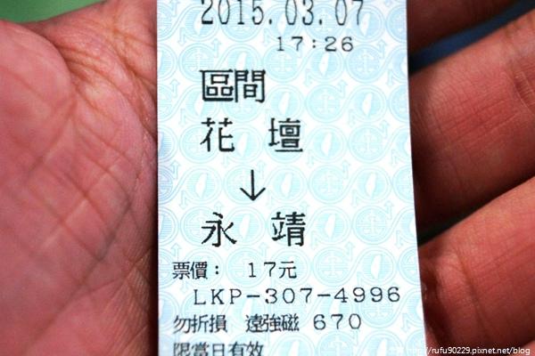 「環島相信愛.鐵道大富翁」DAY5101