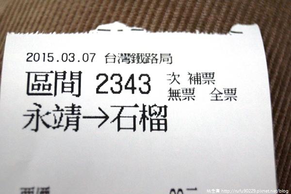 「環島相信愛.鐵道大富翁」DAY5115