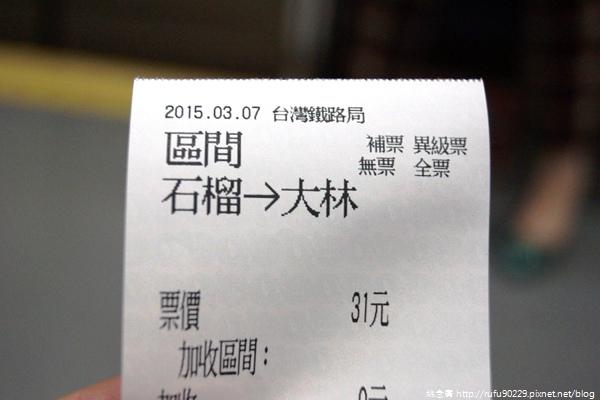 「環島相信愛.鐵道大富翁」DAY5129