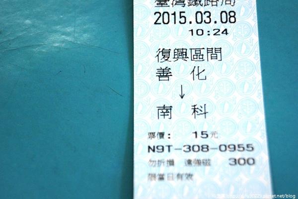 「環島相信愛.鐵道大富翁」DAY637