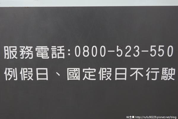 「環島相信愛.鐵道大富翁」DAY642