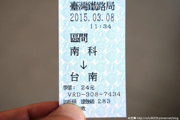 「環島相信愛.鐵道大富翁」DAY648