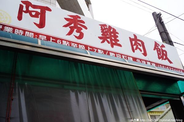 《廣遊記》台南篇:地.柳營05