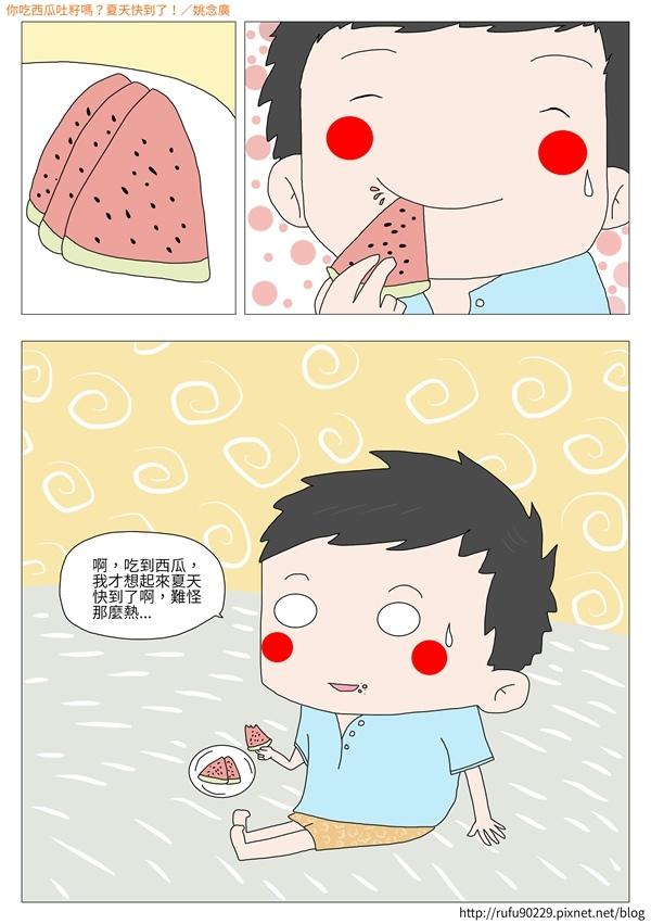 你吃西瓜吐籽嗎?夏天快到了!