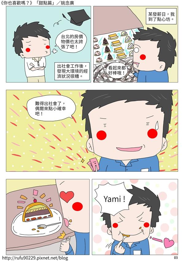 《你也喜歡嗎?》「甜點篇」/姚念廣3