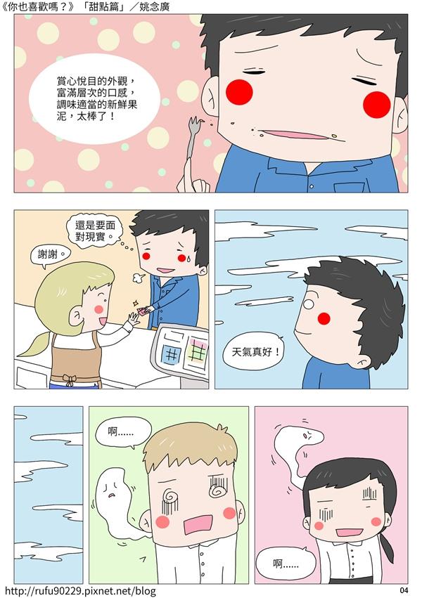 《你也喜歡嗎?》「甜點篇」/姚念廣4