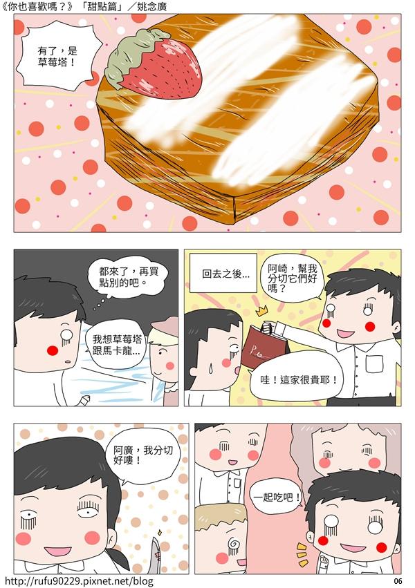 《你也喜歡嗎?》「甜點篇」/姚念廣6