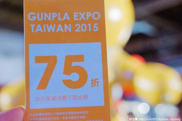 松山文創園區- 鋼彈模型博覽會201512