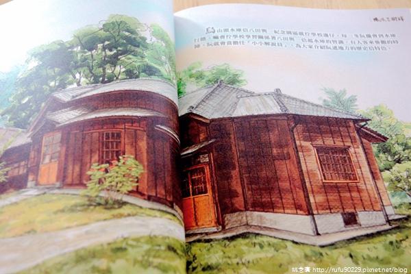《廣遊記》台南篇:地.官田44