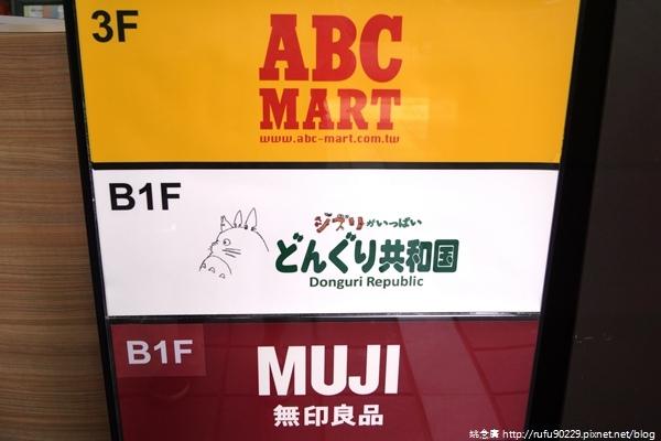 參觀!橡子共和國(吉卜力官方)台灣專賣店!01