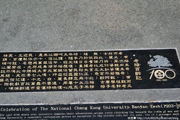 《廣遊記》台南篇:市.東區17