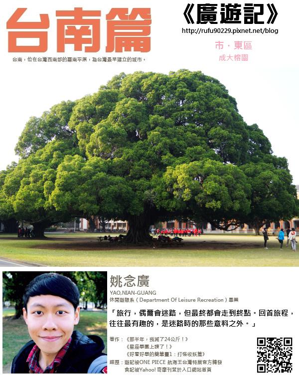 《廣遊記》台南篇:市.東區24