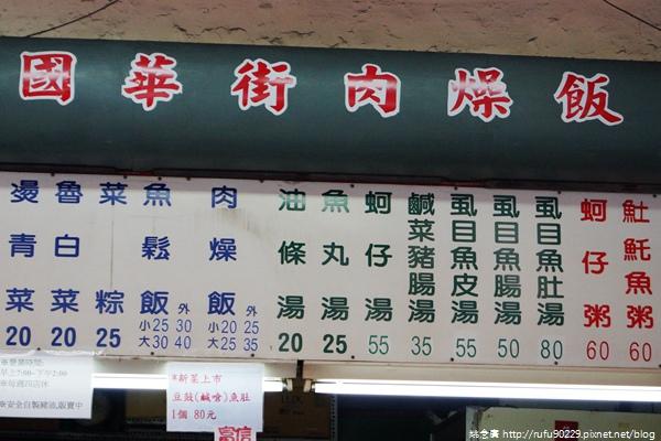 《廣遊記》台南篇:第十七回「市.中西區」04