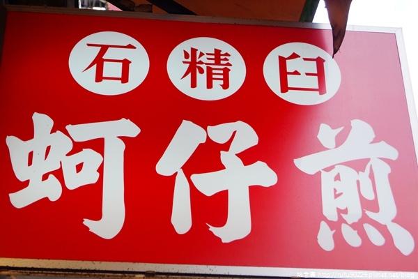 《廣遊記》台南篇:第十七回「市.中西區」05