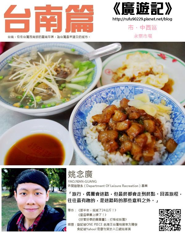 《廣遊記》台南篇:第十七回「市.中西區」19