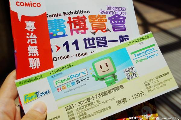 2015台北國際漫博01