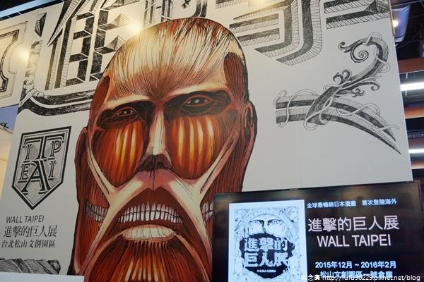 2015台北國際漫博06