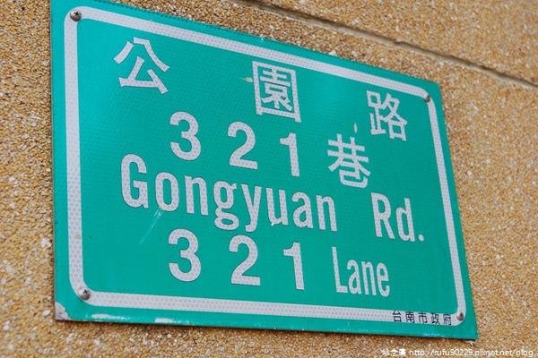 《廣遊記》台南篇:第十八回「市.北區」01
