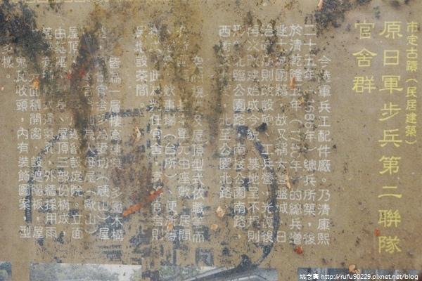 《廣遊記》台南篇:第十八回「市.北區」02