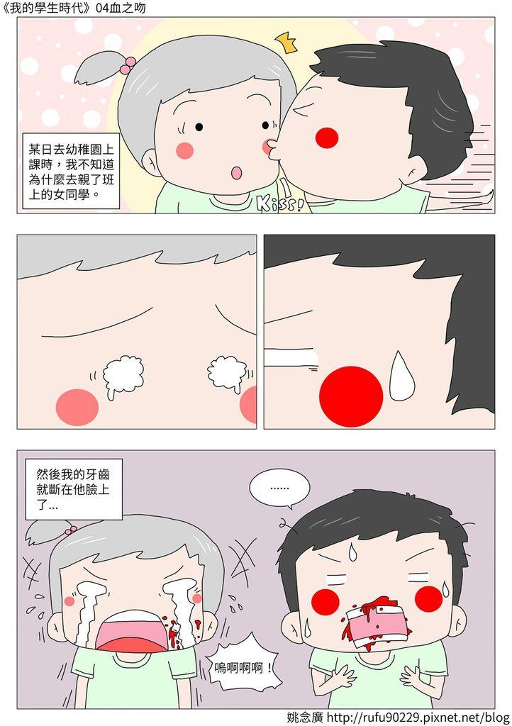 《我的學生時代》04血之吻