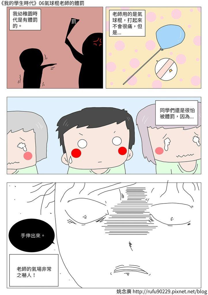 《我的學生時代》06氣球棍老師的體罰