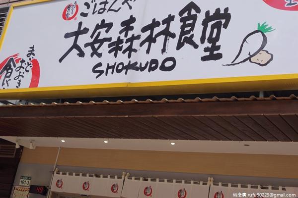 大安森林食堂01.jpg