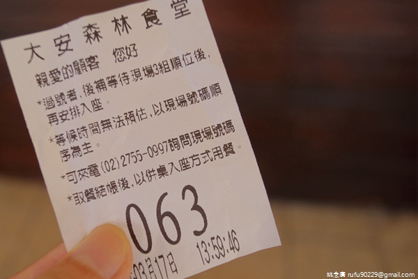 大安森林食堂03.jpg