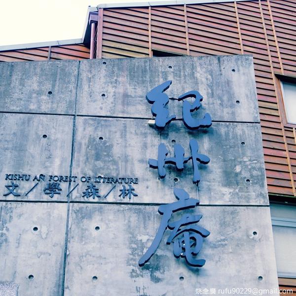紀州庵文學森林06