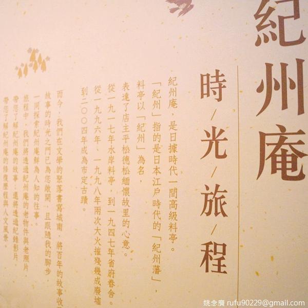 紀州庵文學森林14